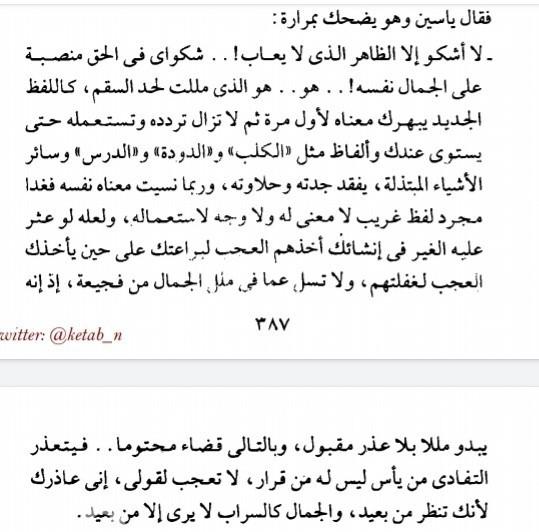 ياسين يتحدث عن النساء بين القصرين