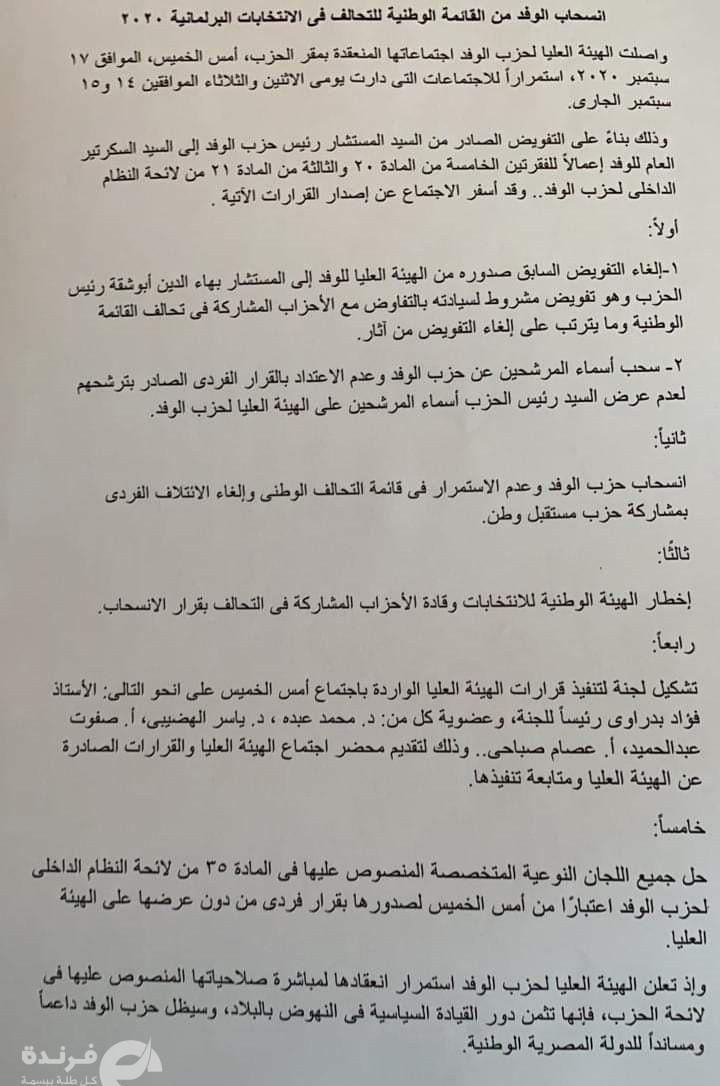 مجلس النواب | حزب الوفد ينسحب من تحالف مستقبل وطن