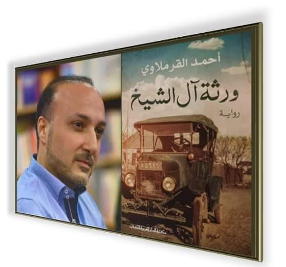 رواية ورثة آل الشيخ (كيف تشابكت الغاية واختلفت المساعي؟!)عرض بقلم مصطفى عبيد