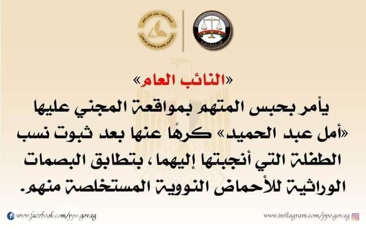 النائب العام يأمر بحبس المتهم باغتصاب أمل عبد الحميد وإثبات نسب الطفلة إليه