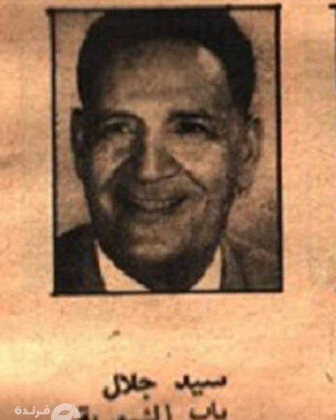 وجوه برلمانية | سيد جلال نائب باب الشعرية الذي ألغى تجارة البغاء في مصر