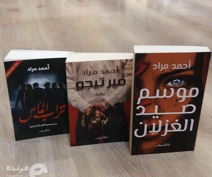 مكتبة فرندة | أحمد مراد في نظر خالد البوهي: كاتب متميز