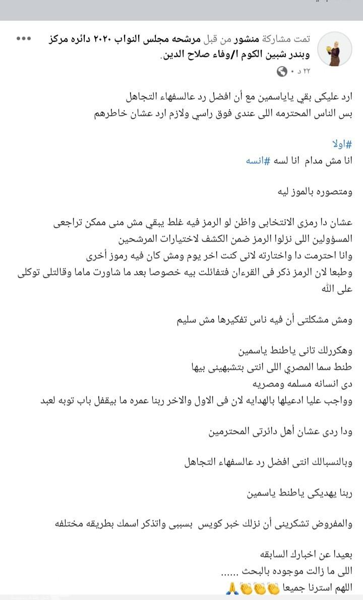 وفاء صلاح الدين و ياسمين الخطيب