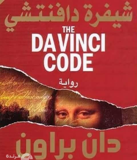 مكتبة فرندة | شفرة دافنشي.. رواية خارج النص pdf