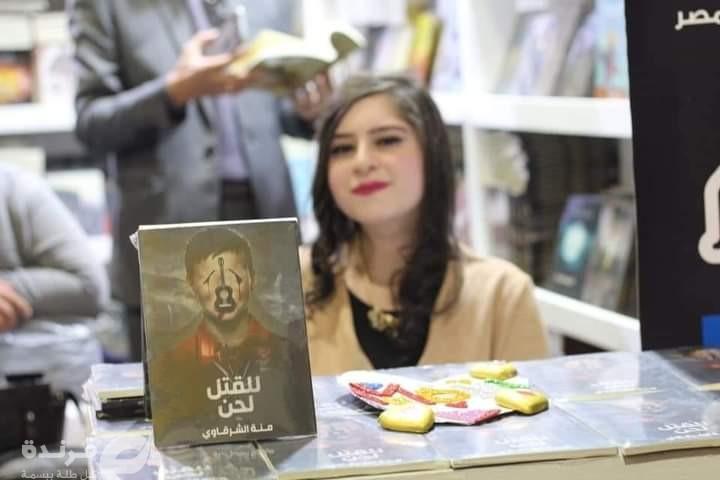 رواية للقتل لحن للأديبة منة الشرقاوي.. حاليا بالمكتبات