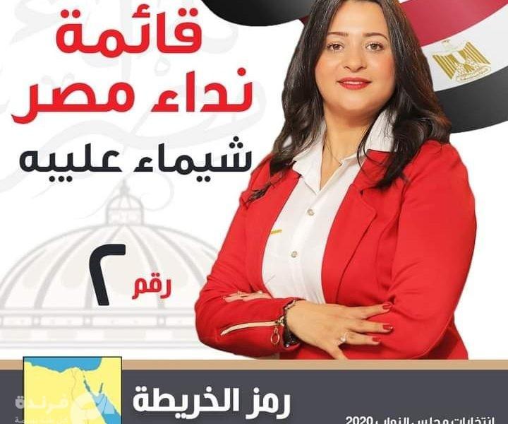 انتخابات مجلس النواب | شيماء عليبه صوت شبابي في قائمة نداء مصر