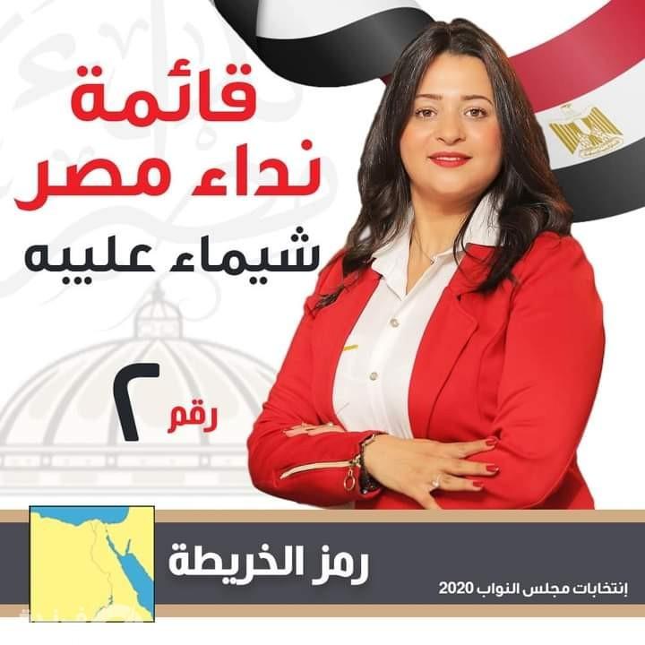 شيماء عليبة تكتب عن وفاء عكة .. وجوه مضيئه علي قائمة نداء مصر