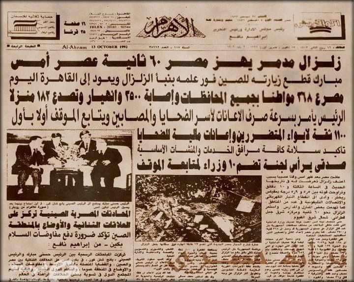 ماذا قالت الصحف عن زلزال أكتوبر 1992؟ وأين كان حسني مبارك وقت قوع الزلزال؟
