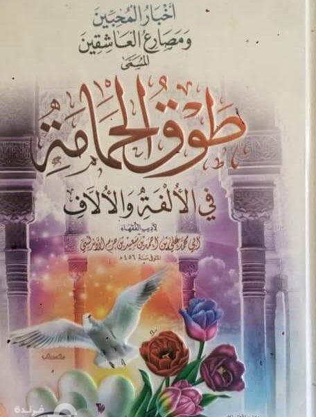 كتاب طوق الحمامة لابن حزم الأندلسي.. سباحة في قلوب العاشقين