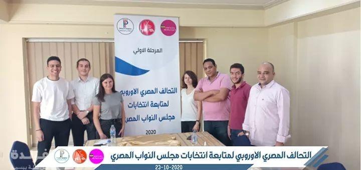 التحالف المصري الأوروبي يطلق غرفة عمليات لمتابعة أول يوم لانتخابات مجلس النواب