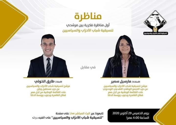 مناظرة بين طارق الخولي ومارسيل سمير عضوا تنسيقية شباب الأحزاب