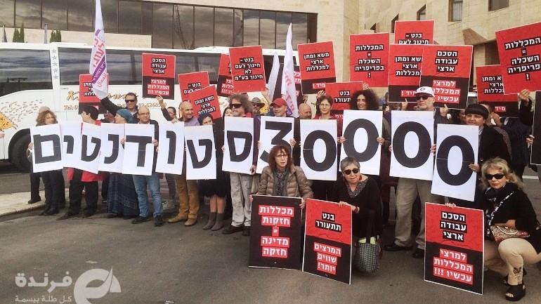שביתת הסטודנטים והמרצים במכללות בישראל