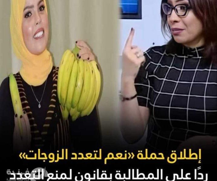 مرشحة تعدد الزوجات : لا يمكنني منع شيئ حلله الله