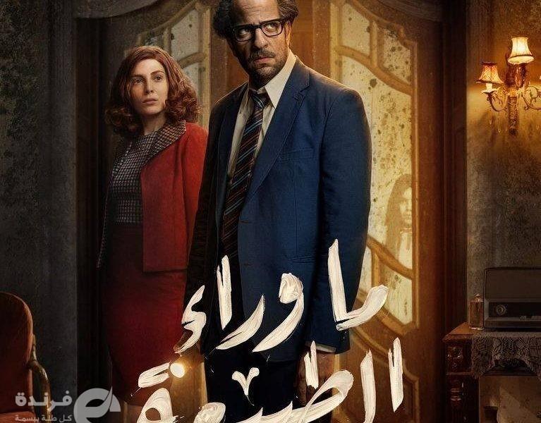 مسلسل ما وراء الطبيعة | هل خيب عمرو سلامة ظن أحمد خالد توفيق ؟