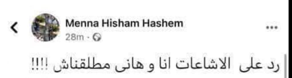بعد زواج درة من هاني سعد   أول تعليق من منة هشام زوجته الأولى