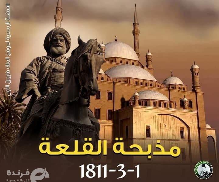 مذبحة القلعة .. أمين بك الناجي الوحيد من المذبحة يروي التفاصيل! (مشهد تخيلي)