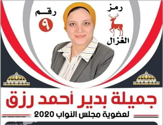 القبض على مرشحة سابقة بتهمة تسهيل دعارة   بيلا كفر الشيخ