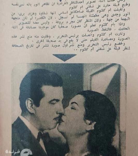قبلة أنور وجدي على شفتي أم كلثوم.. الصورة الممنوعة من النشر