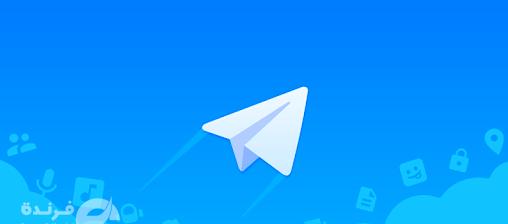 طريقة ضبط اعداداتك علي تليجرام بعد التحديث الجديد