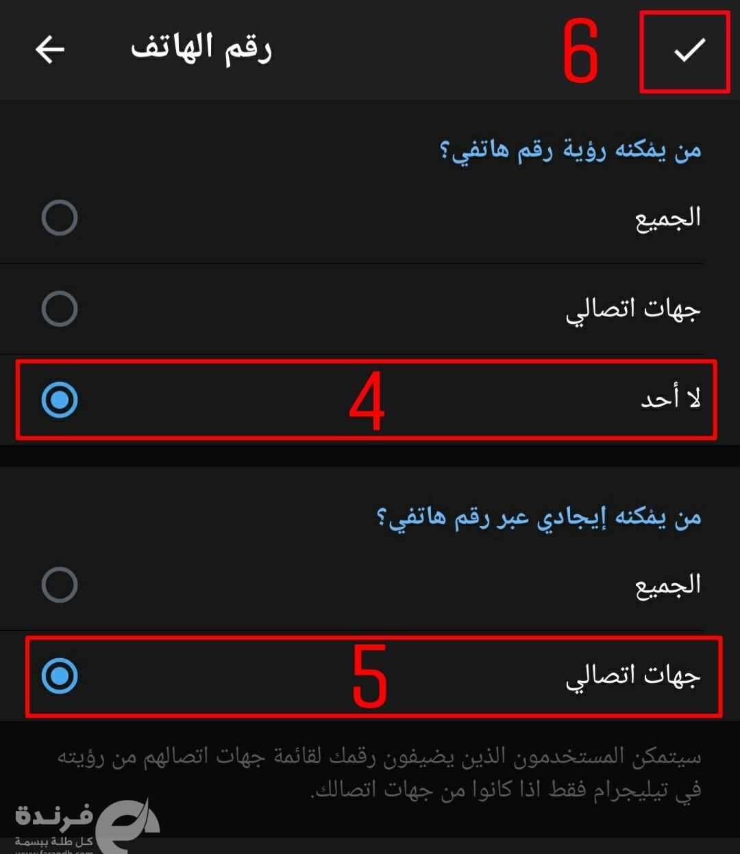 طريقة ضبط اعداداتك علي تليجرام بعد التحديث الجديد 2