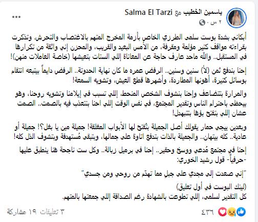 ياسمين الخطيب عن المتحرش إسلام العزازي.. أبكاني كثيراً