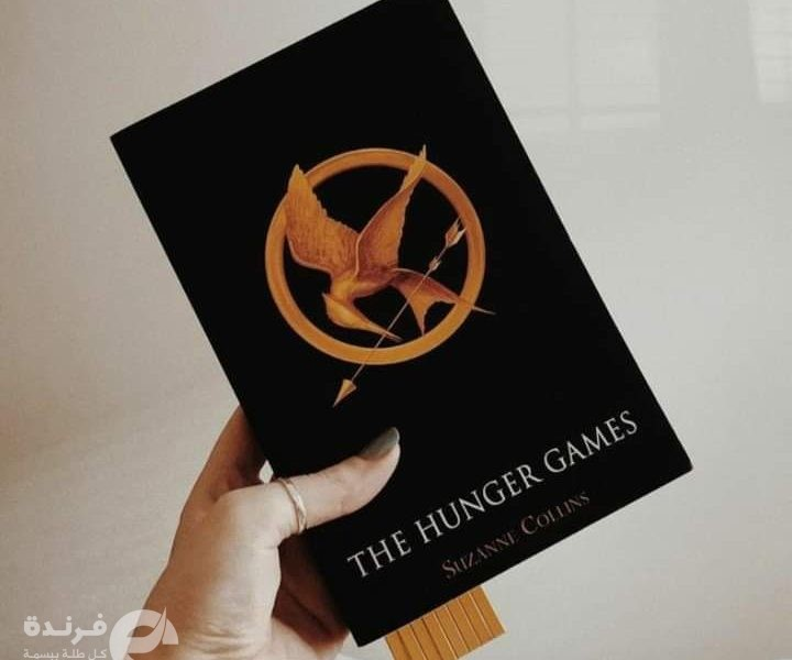 The Hunger Games رواية اليأس والأمل الزائف.. عرض بقلم مروة غازي