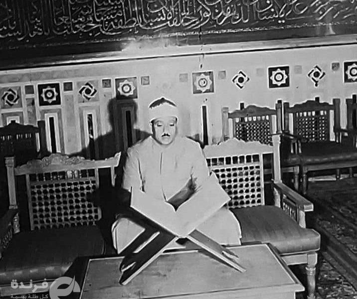 10 صور نادرة للشيخ عبد الباسط عبد الصمد |حصري لـ موقع فرندة
