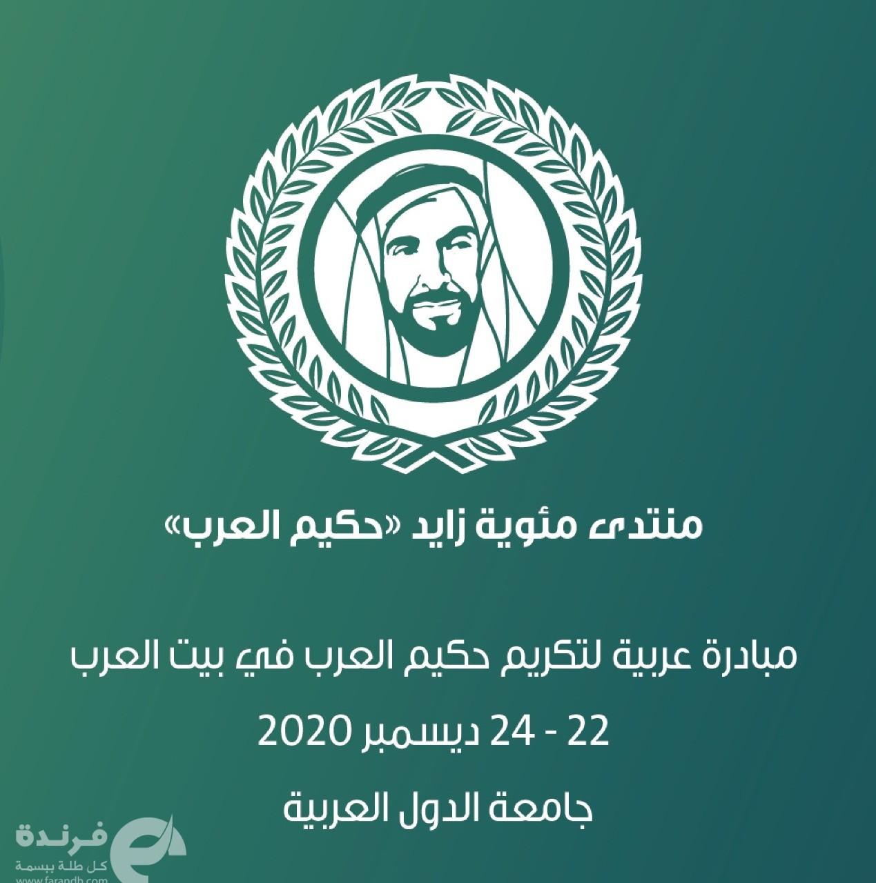 """مبادرة عربية لتكريم """"حكيم العرب"""" في بيت العرب"""