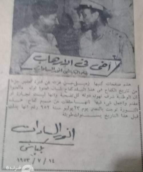 أسرار معركة الحرية.. كتاب حسن عزت المخفي بأمر الضباط الأحرار