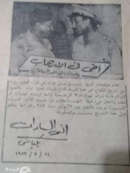أسرار معركة الحرية.. كتاب حسن عزت المخفي أمر الضباط الأحرار