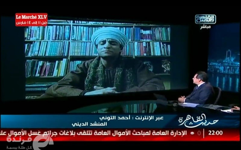 أحمد زين التوني