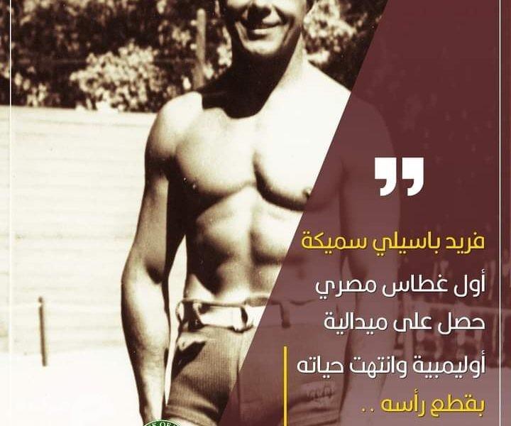 فريد سميكة .. غطاس في مصر الجديدة!!