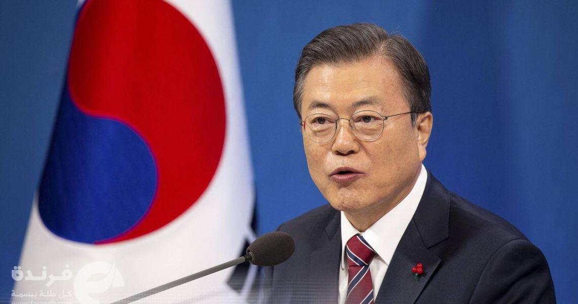 كوريا الجنوبية تطالب الرئيس مون بالاعتذار عن فضيحة العقارات