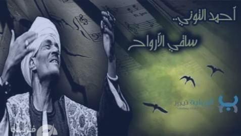 الشيخ أحمد التوني ..غلبه الشوق فمدح