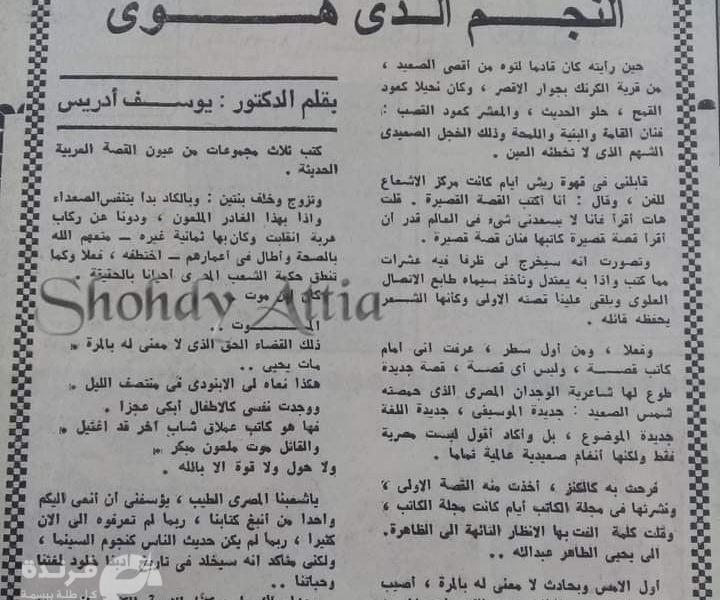 يوسف إدريس يرثى يحيى الطاهر عبدالله النجم الذي هوى| مكتبة فرندة