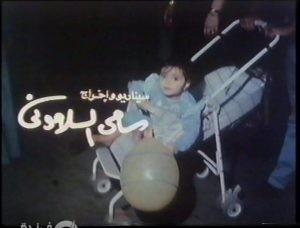 فيلم اللحظة .. حلم سامي السلاموني الذي عاشه قبل يراه (صور)
