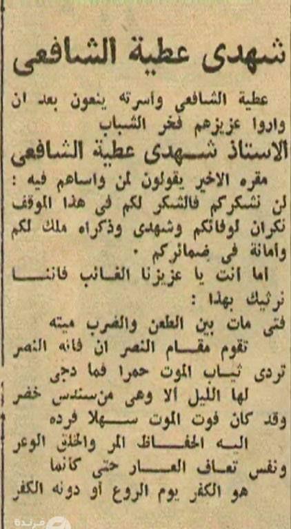 نعي شهدي عطية في جريدة الأهرام