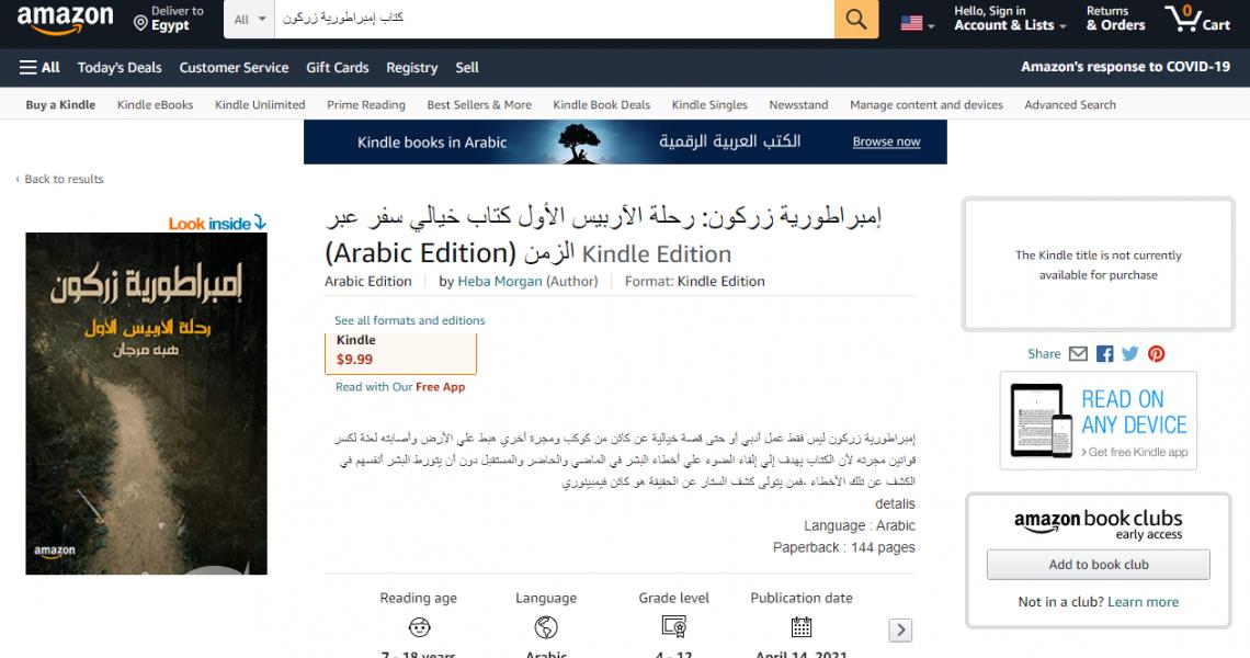 """""""إمبراطورية زركون"""" أول كتاب خيالي تاريخي سياسي وسفر عبر الزمن على موقع أمازون للكاتبة والصحفية هبه مرجان"""