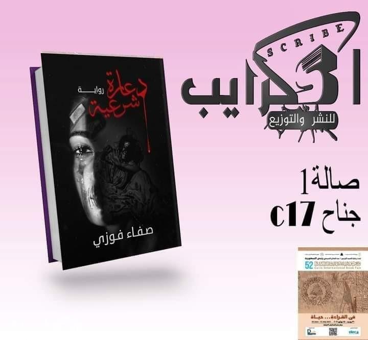 رواية دعارة شرعية ل صفاء فوزي..معاناة الأنثى بين دفتي رواية