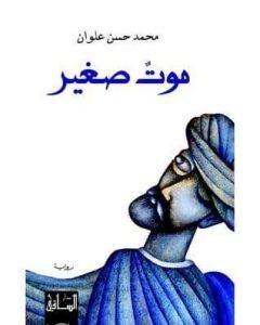 موت صغير لـ محمد حسن علوان