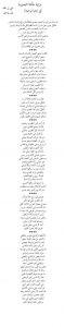 عائشة التيمورية بنت الذوات التي أحبت الشعر