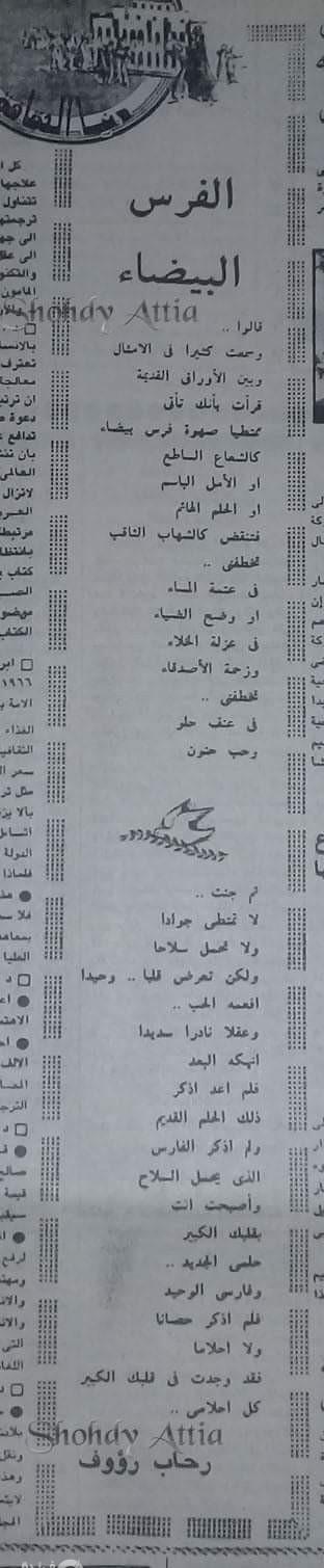 الفرس البيضاء| قصيدة جيهان السادات الممنوعة من النشر!!