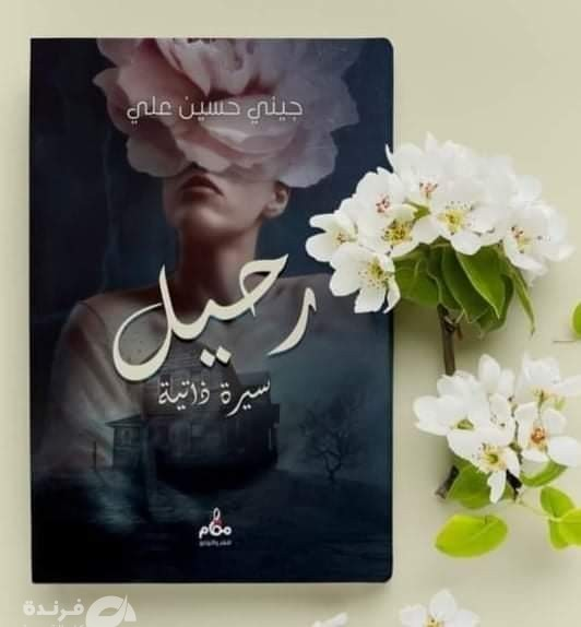 """رواية رحيل """"سيرة ذاتية"""" لـ جيني حسين علي.. عبر اسلوبية مليئة بالتشويق والإثارة"""