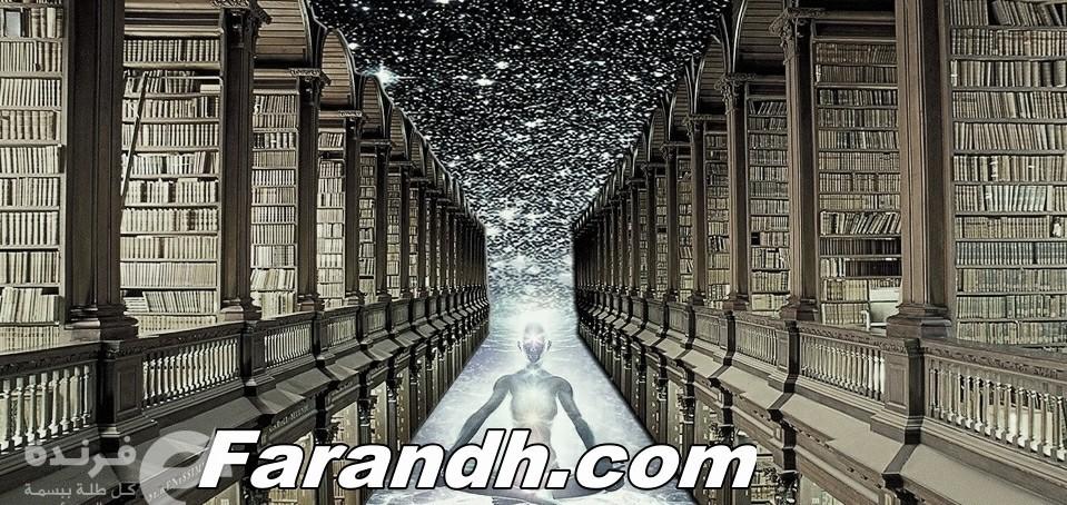 السجلات الأكاشية ..ما هى سجلات الاكاش؟| ذاكرة الروح أم كتاب الحياة؟!