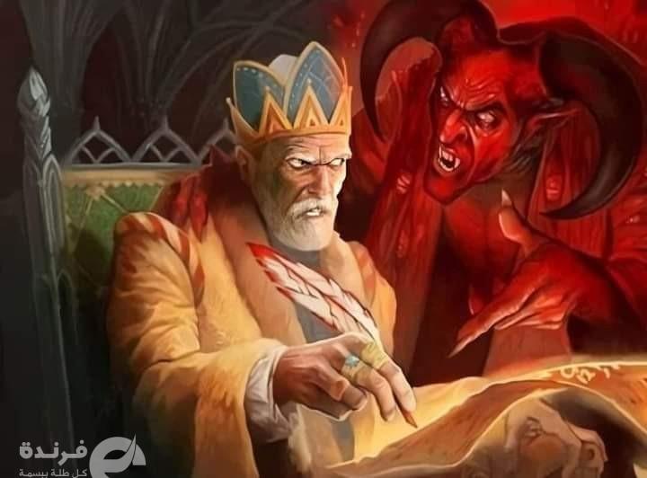 عقود الشيطان ..(إغواء وإغراء) هكذا تحول برصيصا من راهب لـ عربيد!!