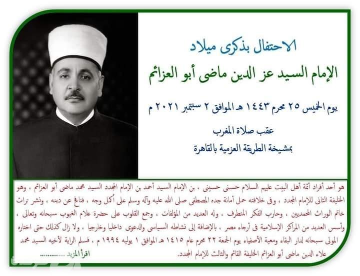ذكرى مولد السيد عز ماضي أبو العزائم