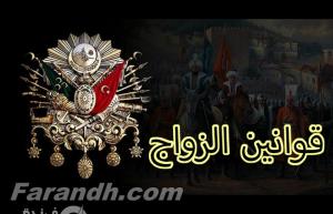 الزواج في الدولة العثمانية | إجباري بعد سن الـ 25