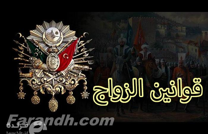 قانون الزواج في الدولة العثمانية | إجباري بعد سن الـ 25 !!