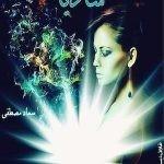 تزوجت ساديا السادية في الأدب المصري