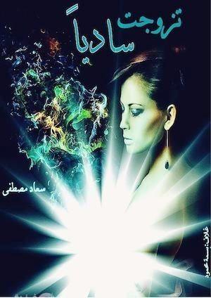 السادية في الأدب المصري |تزوجت ساديًا للكاتبة سعاد مصطفى
